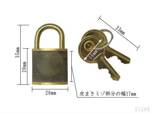 ロック・南京錠(品番01408)