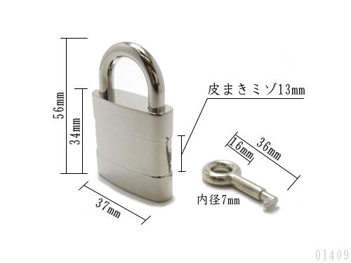 ロック・南京錠(品番01409)