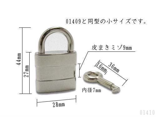 ロック・南京錠(品番01410)
