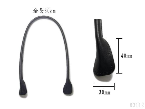 革ハンドル(品番03112)
