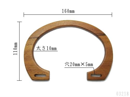 木ハンドル(品番03218)