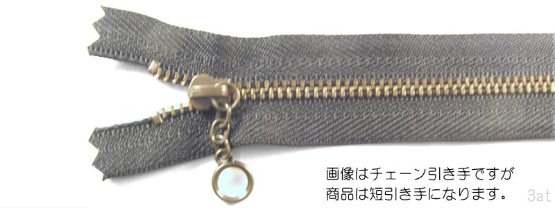 金属ファスナー・アンティック・ムシの幅3mm・9本以下・71cm~80cm (品番05347-80)