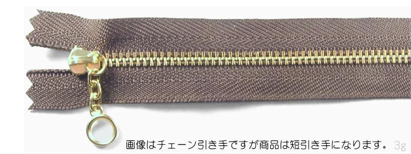 金属ファスナー・ゴールド・ムシの幅3mm・9本以下・21cm~30cm(品番05331-30)