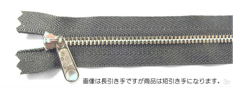 金属ファスナー・ニッケル・ムシの幅3mm・9本以下・41cm~50cm (品番05339-50)