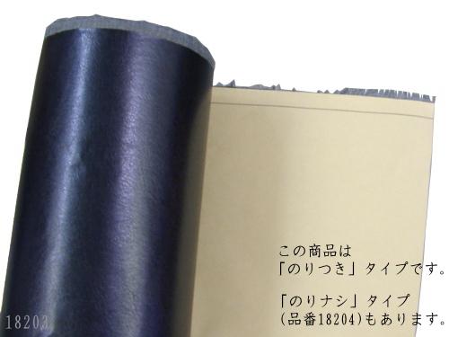裏生地・裏合皮(品番18203)