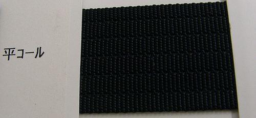 ナイロンテープ・平コール×幅30mm(品番15104-3)